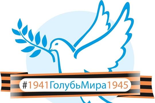 """Городская библиотека семейного чтения присоединилась к Всероссийскому флешмобу """"Голубь Мира"""""""