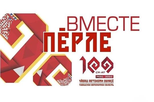 В рамках празднования 100-летия со дня образования Чувашской автономной области Эльбарусовская сельская библиотека украсила окна символикой Чувашской Республики