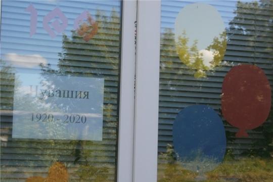 В рамках празднования 100-летия со дня образования Чувашской автономной области Карабашская сельская библиотека украсила окна символикой Чувашской Республики