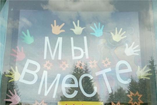 В рамках празднования 100-летия со дня образования Чувашской автономной области Аксаринская сельская библиотека украсила окна символикой Чувашской Республики