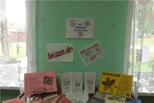Октябрьская сельская библиотека организовала книжную выставку «Умей сказать «Нет!»» и создала буклеты «Я хочу жить!».