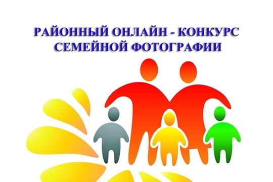 РАЙОННЫЙ ОНЛАЙН - КОНКУРС СЕМЕЙНОЙ ФОТОГРАФИИ «СЧАСТЛИВАЯ СЕМЬЯ - 2020»