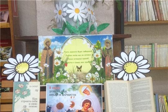 В рамках празднования Дня семьи, любви и верности в городской библиотеке семейного чтения оформлена выставка «Под покровом Петра и Февронии»