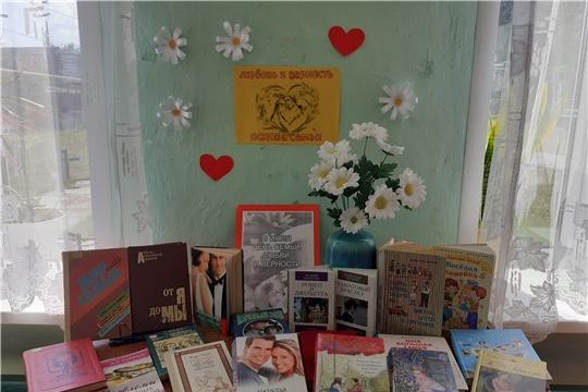 В рамках празднования Всероссийского Дня семьи, любви и верности в Октябрьской сельской библиотеке организована книжная выставка «Любовь и верность – основа семьи»