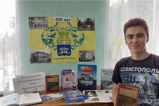 Фотопутешествие «Достопримечательности города Мариинский Посад» в Октябрьской сельской библиотеке