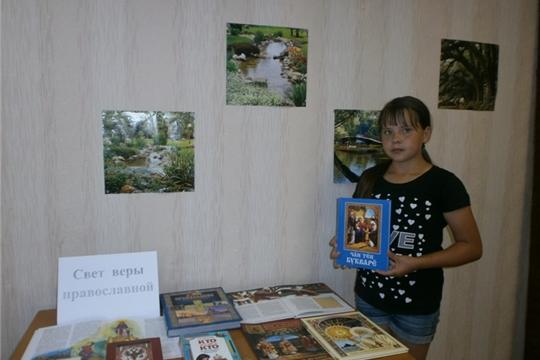 Беседа у выставки «Чтоб с верой жили, с добротой» в Карабашской сельской библиотеки