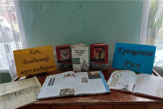 Выставка «Как Владимир веру выбирал?» функционирует в Октябрьской сельской библиотеке