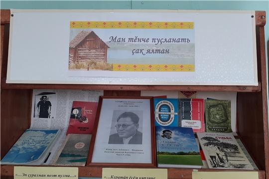 В Октябрьской сельской библиотеке организована выставка «Ман тĕнче пуçланать çак ялтан»