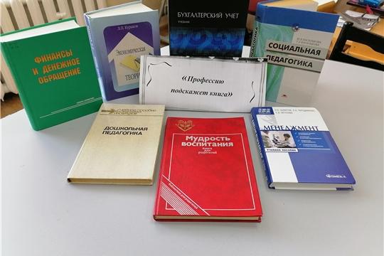 Шоршелская сельская библиотека провела беседу – презентацию «Выбор профессионального пути – начало жизненного успеха»