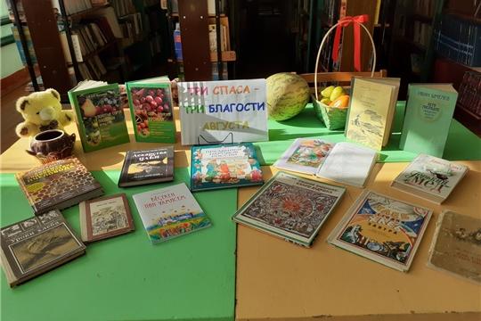 Выставка «Три спаса – три благости августа» функционирует в Октябрьской сельской библиотеке