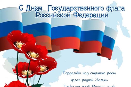 День Государственного флага отметили в д. Кугеево