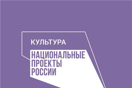 В рамках национального проекта «Культура» сотрудник Мариинско-Посадской центральной районной библиотеки проходит обучение в Российской государственной библиотеке