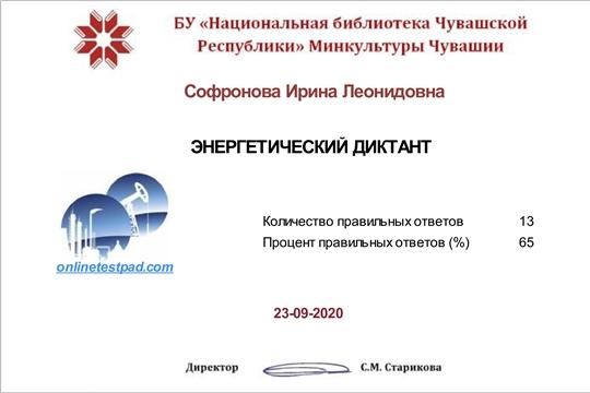Сутчевская сельская библиотека приняла участие в Энергетическом диктанте