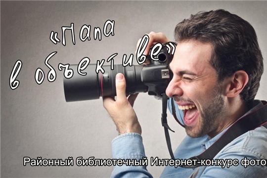 Объявлен районный библиотечный Интернет-конкурс фотографий «Папа в объективе»