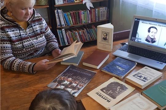 День Лермонтовских чтений в Акшикской сельской библиотеке