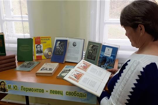 Громкие чтения «М.Ю. Лермонтов – певец свободы» провела Астакасинская сельская библиотека