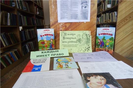 """В Бичуринской сельской библиотеке организована мини выставка """"Мир начинается с меня"""""""