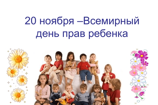 Библиотеки Мариинско-Посадского района присоединились к Международному Дню правовой помощи детям
