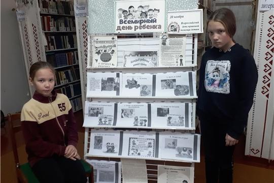 Аксаринская сельская библиотека провела правовой час «Дети – территория закона»