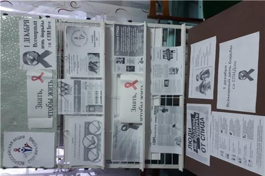 Аксаринская сельская библиотека организовала информационную выставку «Знать, чтобы жить»