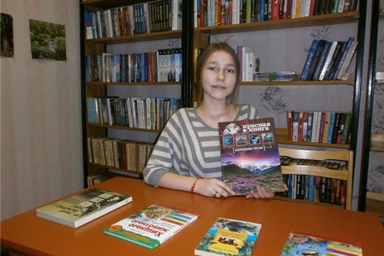 Экологические чтения «Я с книгой открываю мир природы» прошли в Карабашской сельской библиотеке