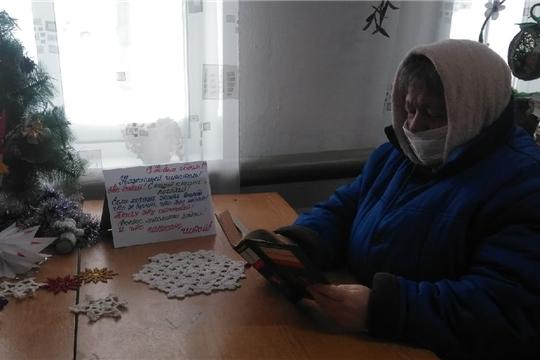 Староновогодние посиделки «Заходите к нам на огонек» в Сятракасинской сельской библиотеке