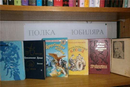 Полка – юбиляра «А.Н. Рыбаков» функционирует в Карабашской сельской библиотеке