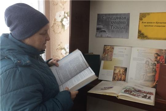 Книжная выставка «Вот пришло Крещение – праздник очищения» функционирует в Городской библиотеке семейного чтения