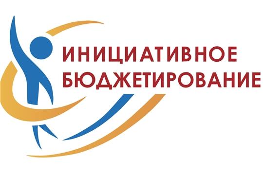 Полезная информация о программе «Инициативное бюджетирование»