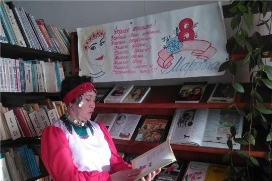 В Сятракасинской сельской библиотеке у выставки литературы «Ты на свете лучше всех» прошли громкие чтения