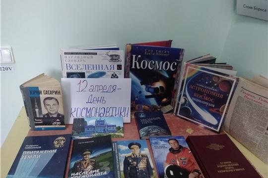 В Сутчевской сельской библиотеке организована книжная выставка «12 апреля - День космонавтики»