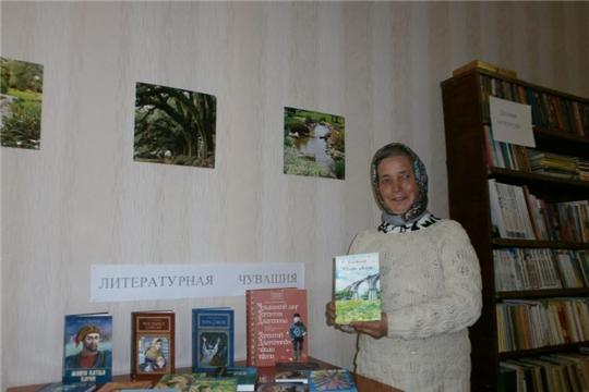 Обзор книжной выставки «Литературная Чувашия – 2021» прошел в Карабашской сельской библиотеке