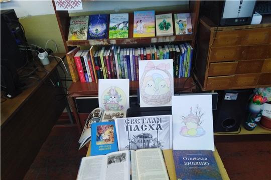Час интересных сообщений «Как праздновали Пасху на Руси» прошел в Кугеевской сельской библиотеке