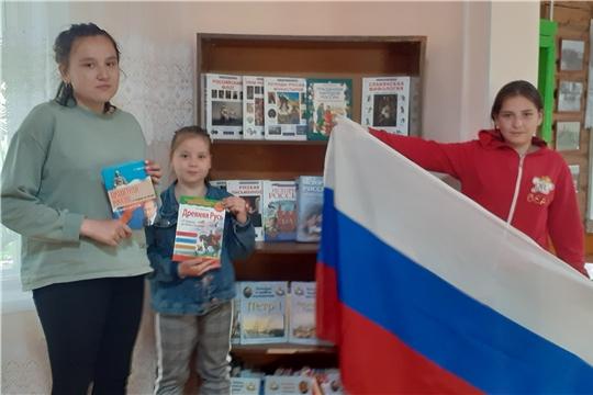 Тематический час «От древней Руси, до новой России» прошел в Астакасинской сельской библиотеке
