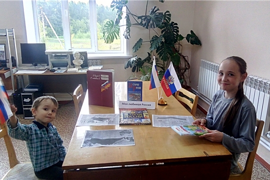 День России в Бичуринской сельской библиотеке