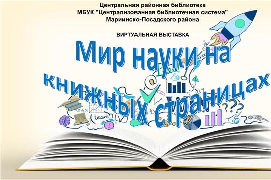 """Виртуальная выставка """"Мир науки на книжных страницах"""""""