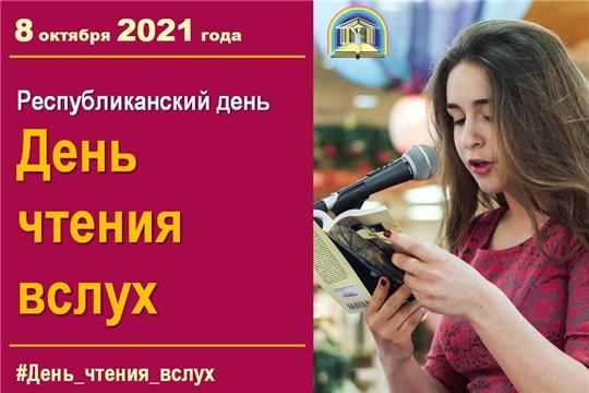 Библиотеки Мариинско-Посадского района присоединились к республиканской читательской акции «День чтения вслух»