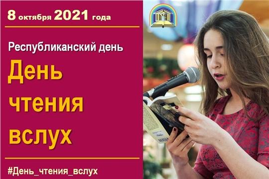 Шоршелская сельская библиотека присоединилась к Всероссийскому дню чтения