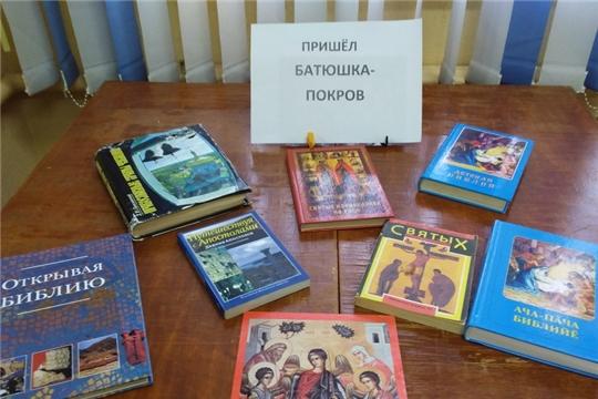 День Покрова Пресвятой Богородицы отметили в Малокамаевской сельской библиотеке