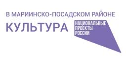 """Реализация национального проекта """"Культура"""" в Мариинско-Посадском районе"""