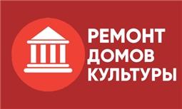 Ремонт КДУ Мариинско-Посадского района