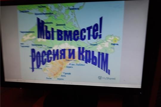 В честь празднования Дня воссоединения Крыма с Россией в Дубовском ЦСДК состоялся исторический экскурс «Россия и Крым – общая судьба»