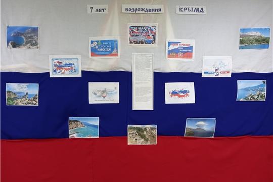В Октябрьском ЦСДК прошел час познания Отечества « Частичка России - прекрасный наш Крым»