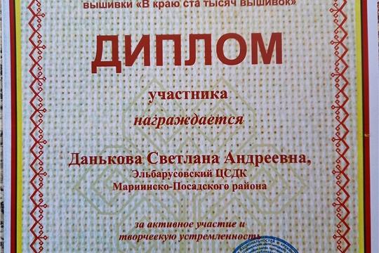 IV Республиканский конкурс «В краю ста тысяч вышивок».