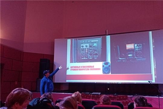 В районном Доме культуры состоялся мастер-класс для сотрудников МАУК «ЦКС» Мариинско-Посадского района на тему «Звуковое оформление мероприятий»