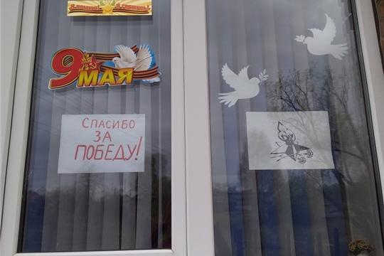 Укрась своё окно ко Дню Победы!