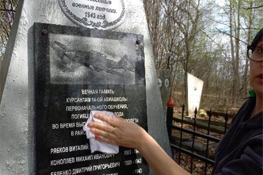 Участники коллектива «Ҫутӑ ҫӑл» при Шоршелском ЦСДК провели очередной субботник у памятника летчикам-курсантам аэроклуба № 14