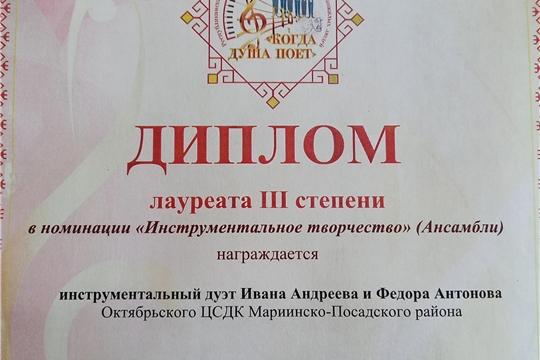 Дуэт гармонистов Октябрьского ЦСДК стал лауреатом III степени