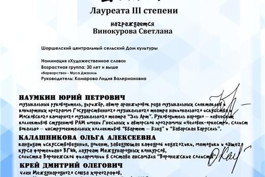 Шоршелский ЦСДК принял участие в Международном многожанровом конкурсе «На волне»