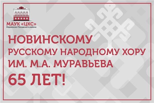 65 лет создают настроение! Новинский русский народный хор им. М.А. Муравьева отметил свой юбилей!